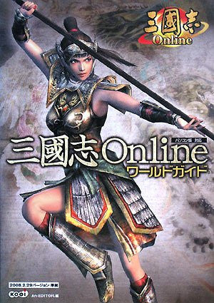 Records Of The Three Kingdoms Sangokushi Online World Guide Book / Windows
