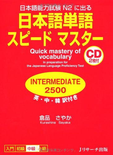 Image 1 for Quick Mastery Of Vocabulary In Preparation For The Japanese Language Proficiency Test Intermediate2500 For N2 [English, Chinese, Korean Edition]