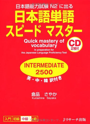 Image for Quick Mastery Of Vocabulary In Preparation For The Japanese Language Proficiency Test Intermediate2500 For N2 [English, Chinese, Korean Edition]