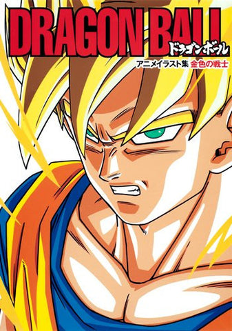 Dragon Ball Kiniro No Senshi Tv Anime Illustration Art Book