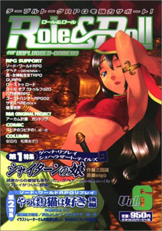 Image 1 for Role&Roll Vol.6 Japanese Tabletop Role Playing Game Magazine / Rpg