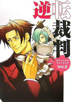 Gyakuten Saiban Official Fan Book Vol.2