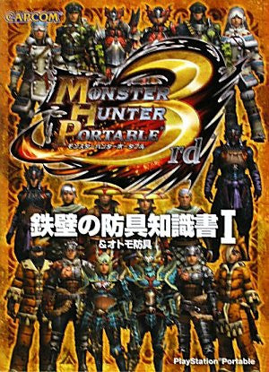 Image for Monster Hunter Portable 3rd Guard Knowledge Book #1 / Psp