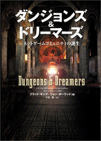 Image for Dungeons & Dreamers Analytics Book