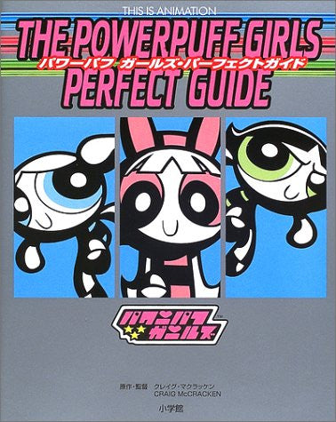 Image 1 for The Powerpuff Girls Perfect Guide Book