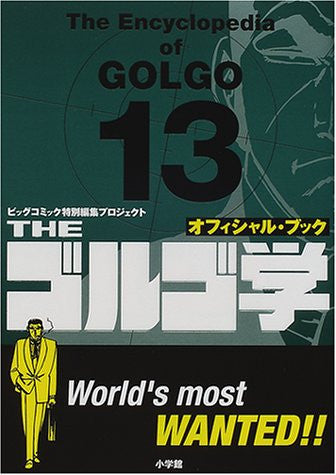 Image 1 for Golgo 13 Official Book