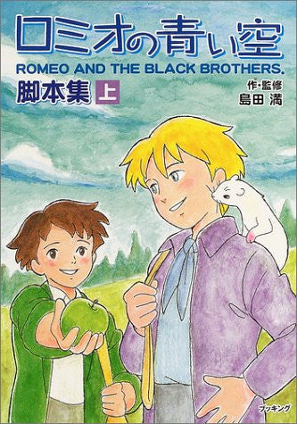 Image for Romeo And The Black Brothers Romeo's Blue Skies Scripts Collection Book #1