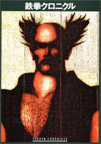 Image 1 for Tekken Chronicle Encyclopedia Art Yearbook