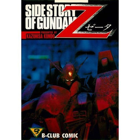 Image for Side Story Of Gundam Z Illustration Art Book