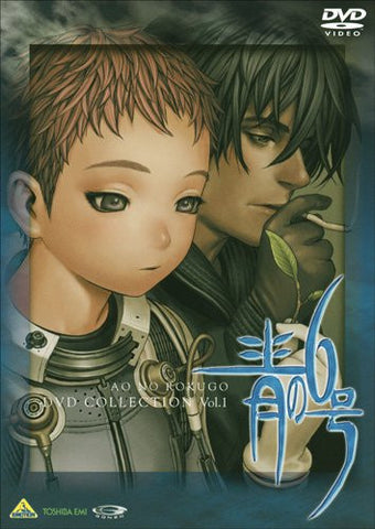 Image for Blue Submarine No.6 DVD Collection Vol.1