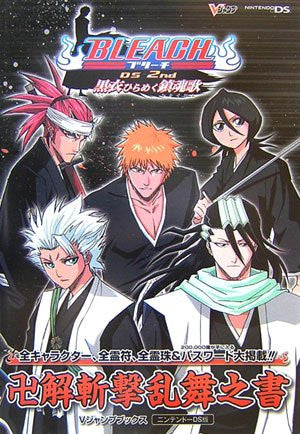 Image for Bleach Ds 2nd Character Battle Guide