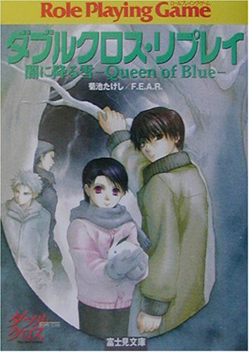 Image 1 for Double Cross Replay Yami Ni Furu Yuki Queen Of Blue Game Book / Rpg