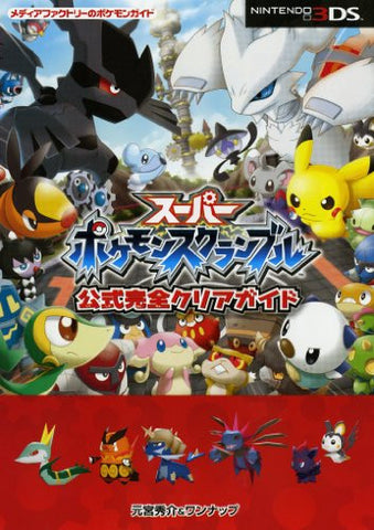 Image for Super Pokemon Scramble Formal Perfect Clear Guide