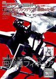 Thumbnail 1 for Gekkan Eva 5th Cr Pachinko Evangelion Guide Book W/Eva 04 Figure