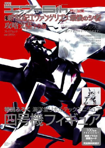 Image for Gekkan Eva 5th Cr Pachinko Evangelion Guide Book W/Eva 04 Figure
