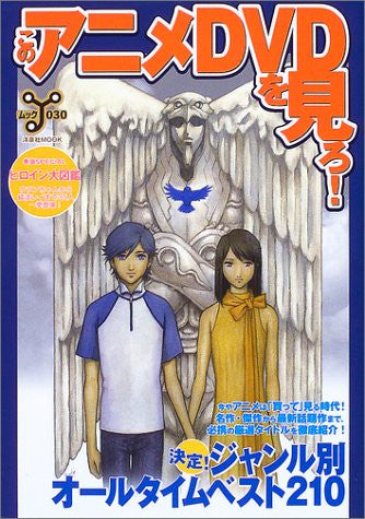 Image for Japanese Anime Best 210 Catalog Encyclopedia Guide Book 2003