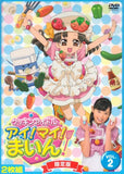 Thumbnail 1 for Cookin' Idol I My Mine Vol.2 [Limited Edition]