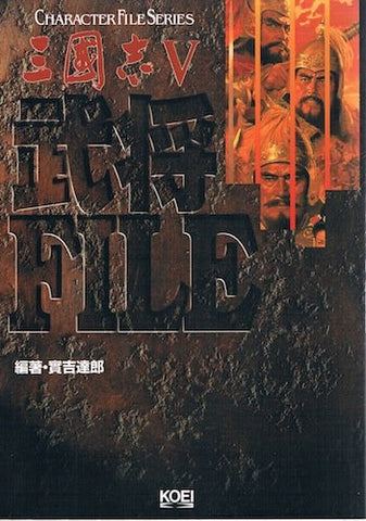 Image for Records Of The Three Kingdoms Sangokushi 5 Bushou File Character Book / Windows
