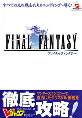 Final Fantasy   V Jump Strategy Guide Book / Ws