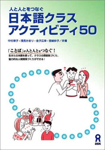 Image 1 for 50 Activities For Japanese Class