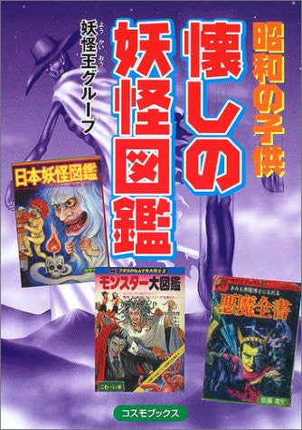 Image 1 for Japanese Nostalgic Monster Illustrated Reference Book