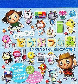 Image 1 for Animal Crossing: Wild World   Minna Nakayoshi Sticker Collection Book  #2