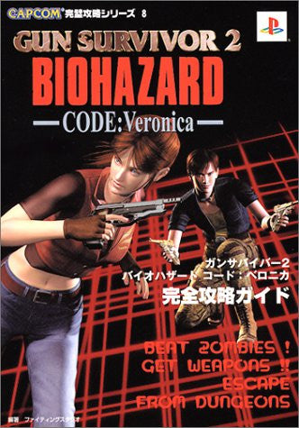 Image 1 for Gun Survivor 2 Resident Evil Code: Veronica Complete Strategy Guide Book / Ps2