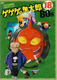 Gegege No Kitaro 80's 18 1985 Third Series - 1
