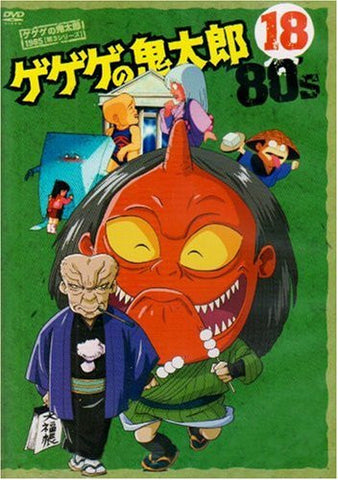 Image for Gegege No Kitaro 80's 18 1985 Third Series