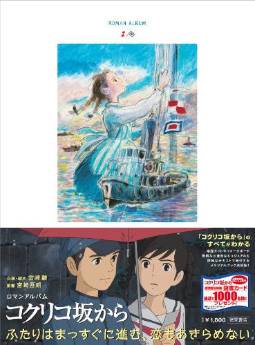 Image 1 for From Up On Poppy Hill   Roman Album