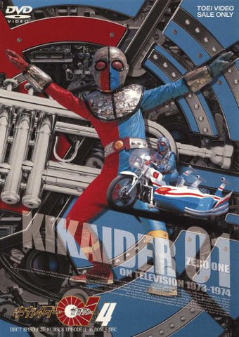 Image for Kikaider 01 Vol.4