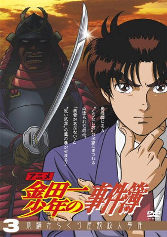 Image for Kindaichi Case Files DVD Selection Vol.3