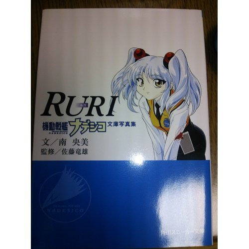 Image 1 for Martian Successor Nadesico Ruri Photo Collection Art Book