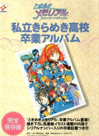 Image 1 for Tokimeki Memorial Shiritsu Kirameki Koukou Sotsugyou Album Art Book
