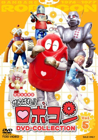 Image for Ganbare Robocon DVD Collection Vol.5 [Limited Edition]