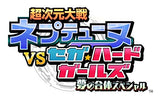 Thumbnail 8 for Chou Jigen Taisen Neptune VS Sega Hard Girls Yume no Gattai Special [Limited Edition]