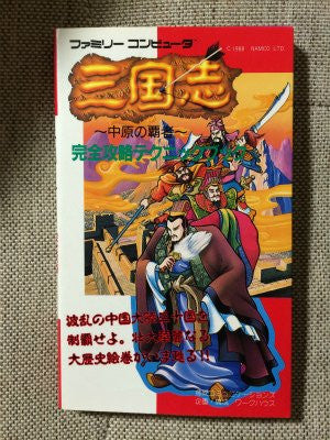Image 1 for Records Of The Three Kingdoms Sangokushi Nakahara No Hasha Complete Technique Book / Nes