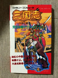 Thumbnail 1 for Records Of The Three Kingdoms Sangokushi Nakahara No Hasha Complete Technique Book / Nes
