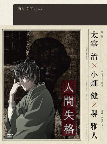 Image for No Longer Human / Ningen Shikkaku Vol.2