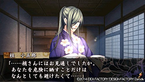 Image 9 for Urakata Hakuoki: Akatsuki no Shirabe [Limited Edition]