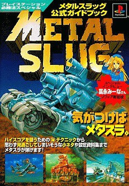 Image 1 for Metal Slug Official Guide Book / Ps
