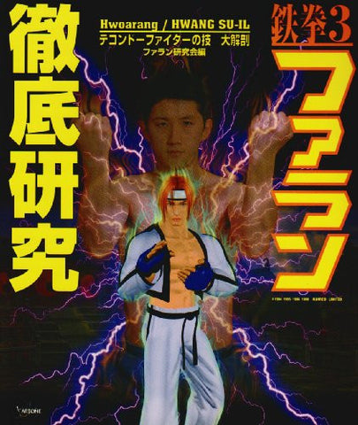 Image for Tekken 3 Hwoarang Perfect Skill Guide Book / Ss
