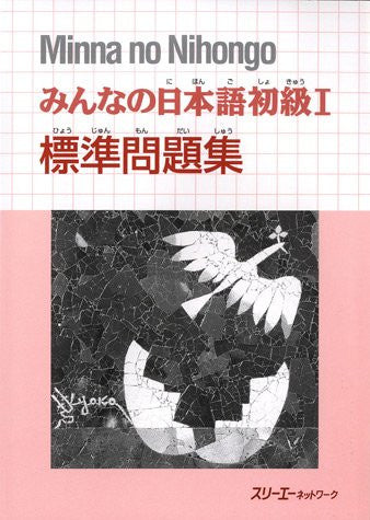 Image 1 for Minna No Nihongo Shokyu 1 (Beginners 1) Standard Collection Of Problems