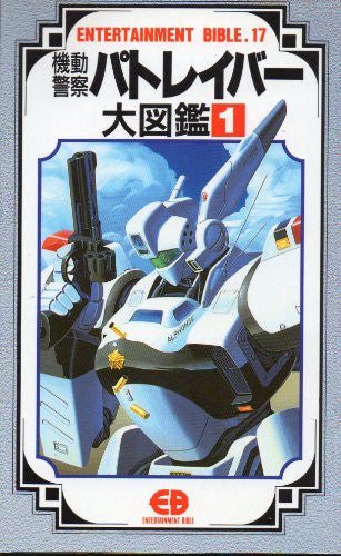 Image 1 for Mobile Police Patlabor Daizukan #1 Encyclopedia Art Book