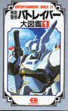 Thumbnail 1 for Mobile Police Patlabor Daizukan #1 Encyclopedia Art Book