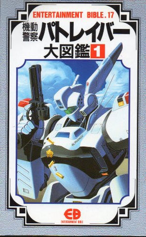 Image for Mobile Police Patlabor Daizukan #1 Encyclopedia Art Book