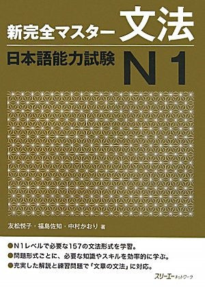 New Perfect Master Grammer Japanese Language Proficiency Test N1