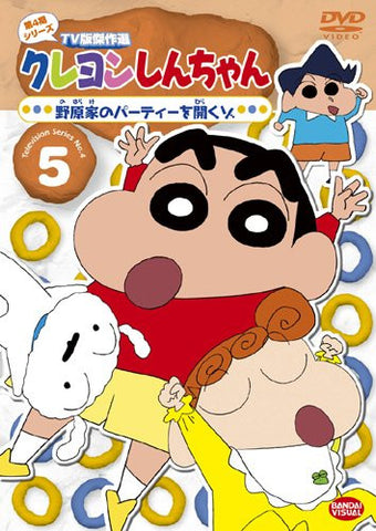 Image for Crayon Shin Chan The TV Series - The 4th Season 5