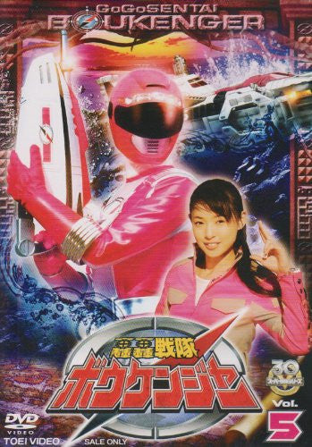 Image 1 for Gogo Sentai Bokenger Vol.5