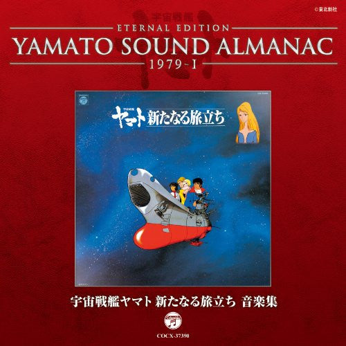 "Image 1 for YAMATO SOUND ALMANAC 1979-I ""Space Battleship Yamato: The New Voyage Music Collection"""